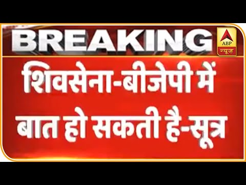 शिवसेना-BJP में हो सकती है बात, गृहमंत्री Amit Shah कर सकते हैं मुंबई दौरा | ABP News Hindi