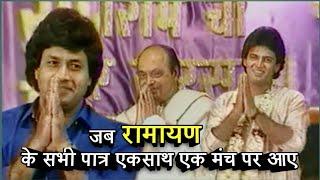 Grand Felicitetion Of Ramanand Sagar And Ramayan Star Cast   Arun Govil    Sunil Lahri, Ramayan