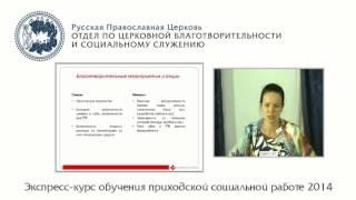 Привлечение материальных средств на соц.деятельность (ФАНДРАЙЗИНГ) - Влада Калашникова