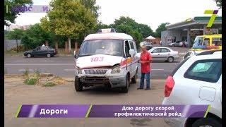 Даю дорогу скорой: профилактический рейд в Одессе
