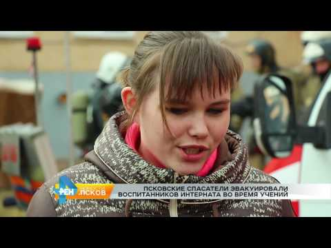 Новости Псков 02.03.2017 # Учения МЧС в школе интернате