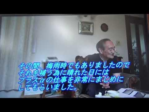 施工後インタビュー動画