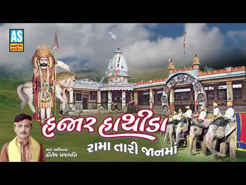 Alakhdhani Ni Aarti - Ramdevpir Ni Aarti    Hajaar Hathida