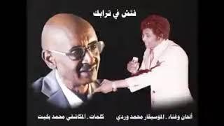 تحميل اغاني محمد وردى فتش في ترابك MP3