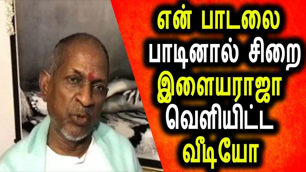 இளையராஜா வெளியிட்ட வீடியோ கடும் கோவத்தில் சினிமா துறை|ilayaraja Latest news