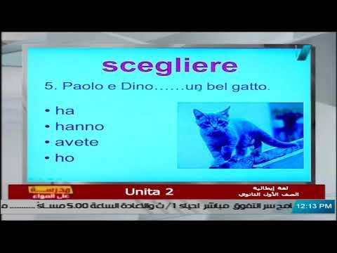 لغة إيطالية للصف الأول الثانوي 2021 - الحلقة 3 -  Unita 2