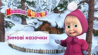 Зимовi казочки (серії 3, 5, 6, 9)🎄 Машині казочки. Збірник 🐻👱♀️Маша та Ведмідь