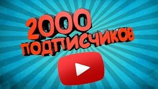 2000 ПОДПИСЧИКОВ!
