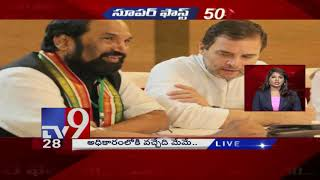 Super Fast 50 || Speed News || 14-08-2018 - TV9