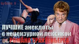 ЛУЧШИЕ АНЕКДОТЫ (матерные) от Романа Трахтенберга