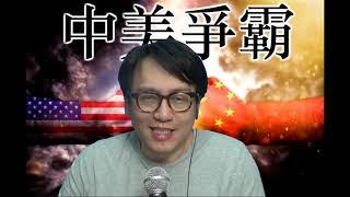 中美爭霸#113b 落井下石: 美趁亂針對C919華為卑鄙/解放軍艦衝向夏威夷, 為武統台灣做準備/馬來西亞馬哈蒂爾呼風喚雨 20200225