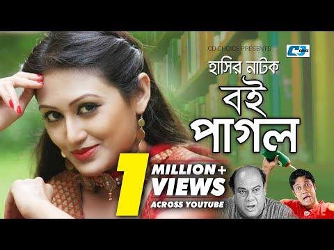 Boi Pagol | Bangla Comedy Natok | Anisur Rahman Milon | Kusum Sikder | Ohida Mollik Joly