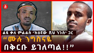 "Interview with ""the 8th king of Ethiopia"" belachew abiya"