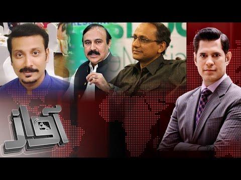 Farooq Afaaq Itehad | Awaz | SAMAA TV | 04 May 2017