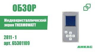 Жидкокристаллический экран THERMOWATT 2811 - 1 арт. 65301109