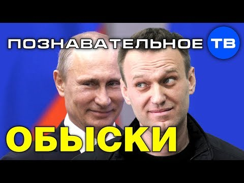 ОБЫСКИ. Политическое шоу Навального и Путина (Познавательное ТВ, Артём Войтенков) онлайн видео