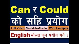 Can & Could को सहि प्रयोग | Learn Modal Auxiliary Verbs - Can / Could In English Grammar [in Nepali]
