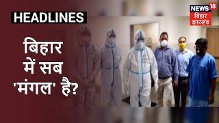 Bihar: Corona संक्रमितों की संख्या 45000 के पार, Health Minister बोले- सब नियंत्रण में है - Download this Video in MP3, M4A, WEBM, MP4, 3GP