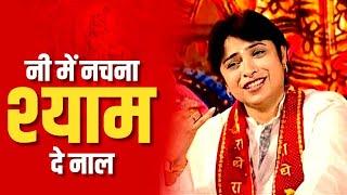 Ni Main Nachana Shyam De Naal || Most Popular Krishna Bhajan || Alka Goyal