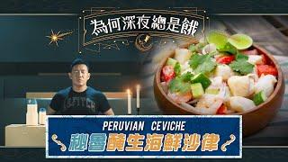 《為何深夜總是餓》-- 秘魯醃生海鮮沙律