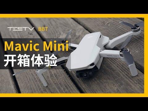 大疆Mavic Mini开箱试飞体验【BB Time第235期】