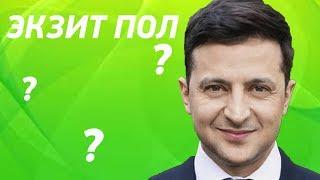 СРОЧНО! Партия Зеленского победила! Официальные результаты экзит пола