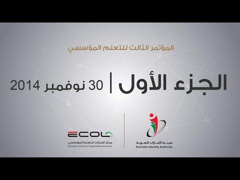 المؤتمر الثالث للتعلم المؤسسي   الجزء الأول - 30 نوفمبر 2014