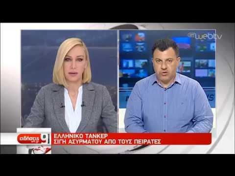 Πειρατεία σε ελληνικό τάνκερ: Αγωνία για τον 20χρονο απαχθέντα δόκιμο | 05/11/2019 | ΕΡΤ
