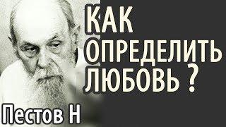 Где истинная ЛЮБОВЬ? Пестов Николай