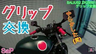 【バイク初心者】グリップ交換してみたよww【バリオス2】