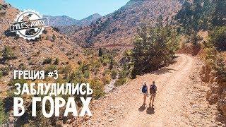Крит - Заблудились в горах | Подготовка к восхождению на Олимп