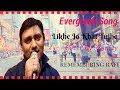 Likhe Jo Khat Tujhe || cover by Sanjay || EverGreen Song || MOHD.RAFI