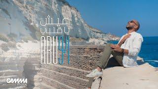 تحميل اغاني Abu - Eish Ya Alby | Music Video - 2019 | ابو - عيش يا قلبي MP3