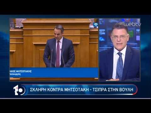 Με διακοπή πρωταθλήματος προειδοποιεί ο Κυριάκος Μητσοτάκης | 30/01/2020 | ΕΡΤ