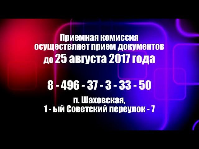 Шаховской филиал Красногорского колледжа фото 4