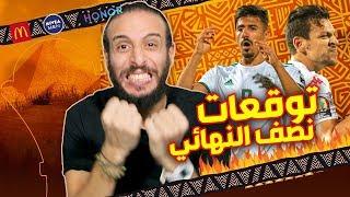 توقعات نصف النهائي ... ودموع لاعبي الجزائر!