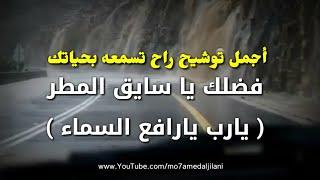 تحميل اغاني أجمل توشيح راح تسمعه بحياتك | فضلك يا سايق المطر (يارب يا رافع السماء) | موشح يمني قديم MP3