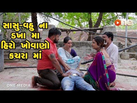 Sasu vahu Na Dakhama Hiro Khova no Kacharama    Gujarati Comedy   One Media