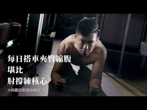 高雄市政府交通局製作「我的公車日常移動新主張」宣導短片--「肌情...