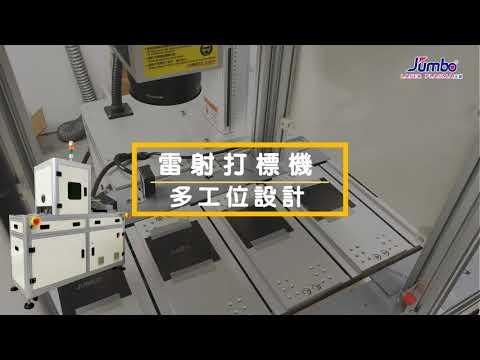 ● 多工位雷射打標機