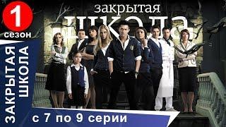 nebesnaya-rosa-prezentatsiya-pro-serial-zakritaya-shkola-4-sezon