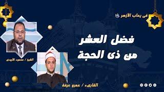 فضل أيام العشر برنامج فى رحاب الأزهر القارئ  عمرو عرفة  مع الشيخ محمود الأبيدى