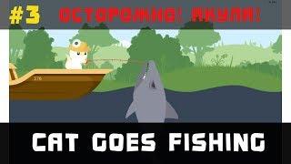 Как поймать тигровую акулу в cat goes fishing