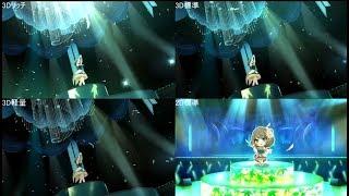 【デレステMV比較動画】こいかぜ -花葉- 3Dリッチ標準軽量2D