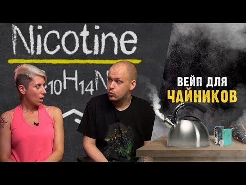 Вейп для чайников. Как выбрать никотин, часть 2