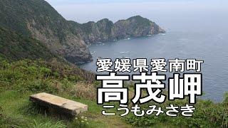 EOS70D片手に愛媛県愛南町にある高茂岬こうもみさきに行きました!EOSMOVIE
