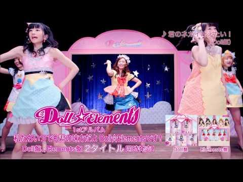 Doll☆Elements 1st Album 「私たちいつでも君の味方だよ Doll☆Elementsです!」ティザー公開