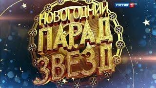 NYUSHA и Сергей Лазарев - Новогодний парад звезд, 31.12.16
