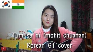 Tum se hi  (mohit chuahan) - Korean G1