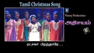 Tamil Christmas Songs - Ratchagar piranthare | Athisayam Vol 6 High Quality Mp3